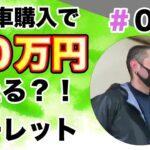 【10万円ルーレット#083】中古車購入で10万円当たるルーレットに挑戦!