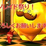 【ドラクエ10】カジノレイド祭り 20時までルーレット?