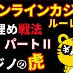 #216【オンラインカジノ|ルーレット】検証!穴埋め戦法(パートⅡ)