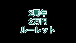 アッシュテイル 2周年 2万円 ルーレット 爆死大会