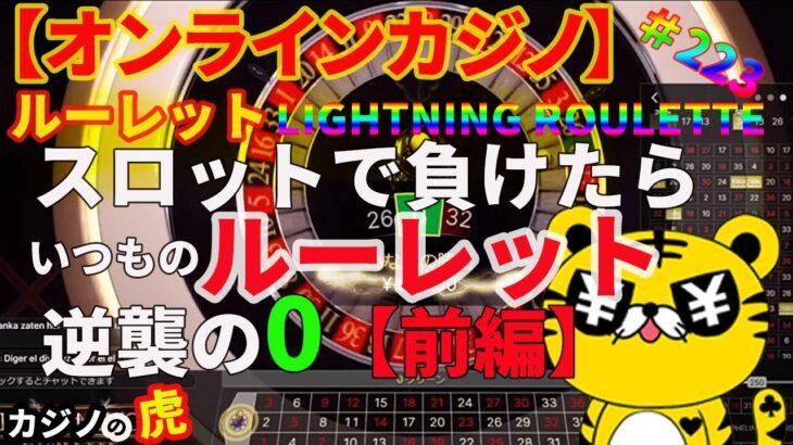 #223【オンラインカジノ|ルーレット】スロットで負けたらいつものルーレットルーティン|逆転の0(前編)