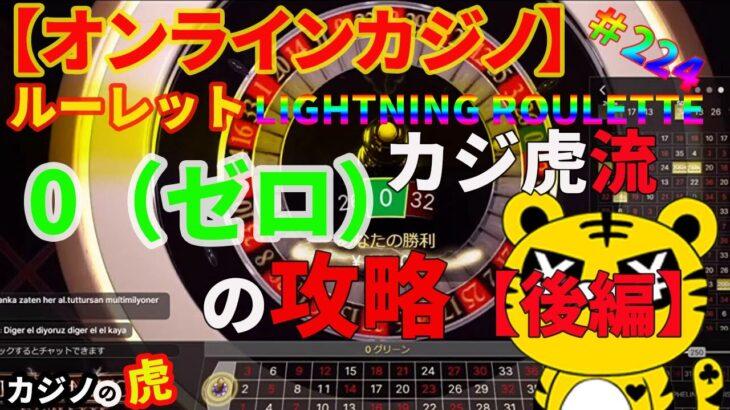#224【オンラインカジノ|ルーレット】カジ虎流0の攻略(後編)|スロットで負けたらいつものルーレットルーティン