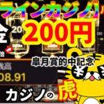 #228【オンラインカジノ|ルーレット】残金200円をあきらめるな!|2021年皐月賞的中記念!