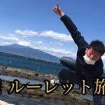 【ルーレット旅東京23区】全国制覇への道のり