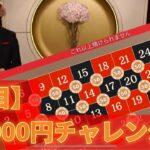 【3日目】一日1000円チャレンジ【ルーレット】【オンカジ】