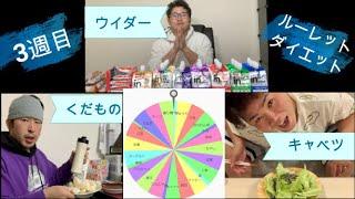 トレジャーヤック!!】ルーレットダイエット3週目【Treasure-Yack!!】