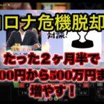 コロナで危機!経営困難の中、ルーレットで2ヶ月で500万円勝ちした、奇跡の復活術とは?