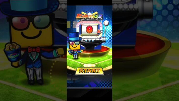 【野球】#53   Sランク限界突破コーチをGET!!「ルーレットヒッター」をやってみた。【プロ野球スピリッツA(プロスピA)】