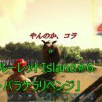 #6【ARK】The・パラケラリベンジ【ルーレットIsland】