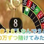 【カジプロ】3と8に入るまで終われません‼️【ルーレット】