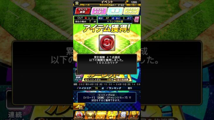 【プロ野球スピリッツA】ルーレットヒッター12点