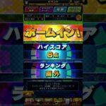【プロ野球スピリッツA】ルーレットヒッター3アウトまで11点