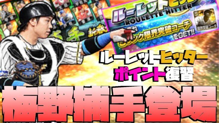 【阪神純正】【プロスピA】梅野捕手登場!ルーレットヒッター攻略ポイントの復習!#63