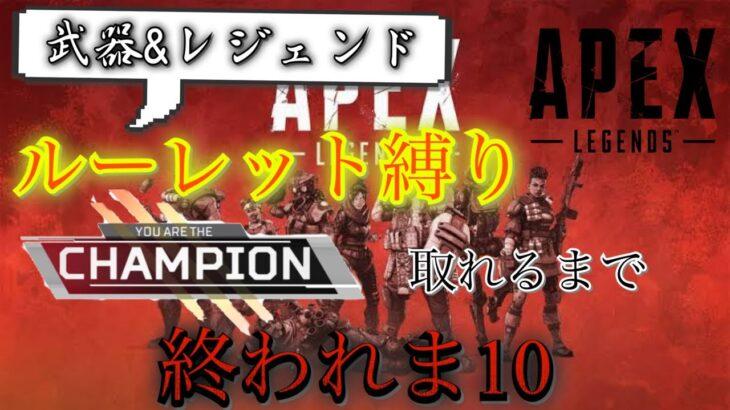 【APEX】鬼畜!?ルーレットで決められた武器&レジェンドでチャンピオン取るまで終われま10‼️‼️【ゲーム実況】