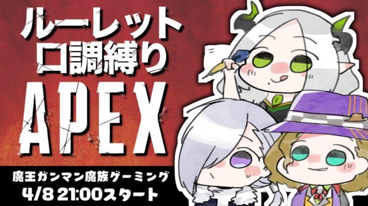 【 #魔王ガンマン魔族ゲーミング】ルーレット口調縛りAPEX【#Apex 】
