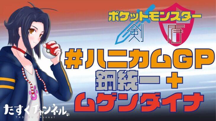 【ポケモン剣盾】第二回ルーレット!統一大会 予選Bブロック【ハニカムGP】