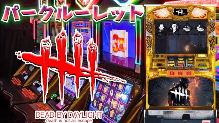 【DBD】二人でパークルーレット#1  Dead by Daylight 【聖子ちゃん】