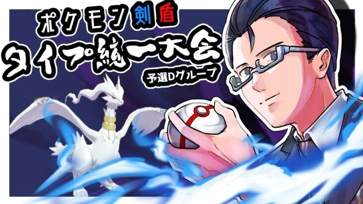 【ポケモン剣盾】第二回ルーレット!統一大会 予選Dグループ【ハニカムGP】
