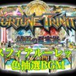 【FT4】FORTUNE TRINITY 精霊の至宝祭 スフィアルーレット色抽選BGM
