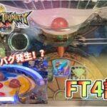 【メダルゲーム】FT4のSP課金ルーレットに挑戦!【フォーチュントリニティ4】