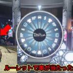 【GTA5】カジノのルーレットで車の景品が当たった (ブリスタ・カンジョ)