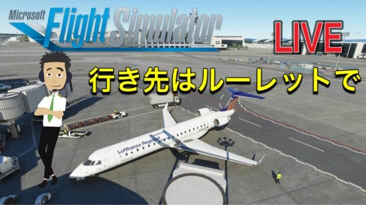 【Microsoft flight simulator/ライブフライト】行先はルーレットで【CRJ700】