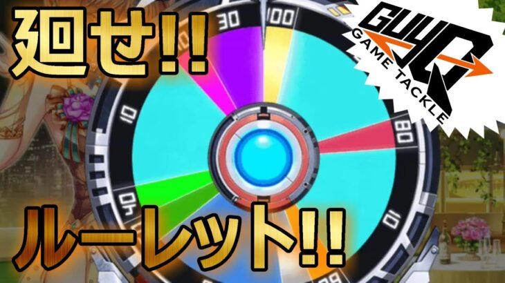 【神姫PROJECT】無料期間だ!!ガチャとルーレットに運をかける時が人にはある パート1