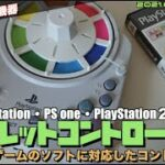 【PS2】PlayStation用ルーレットコントローラー!PS版人生ゲームなどに対応