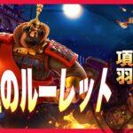 Rise of Kingdoms -万国覚醒-NO.22 KvK4 DAY14 幸運のルーレット項羽