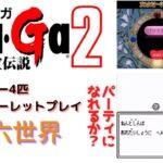 【モンスタールーレット】Sa・Ga2 秘宝伝説 第6世界