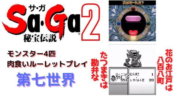 【モンスタールーレット】Sa・Ga2 秘宝伝説 第7世界