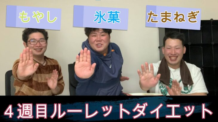 【トレジャーヤック!!】ルーレットダイエット4週目【Treasure-Yack!!】