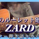 「運命のルーレット廻して」ZARD