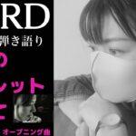 【ZARD】運命のルーレット廻して🎹ピアノ弾き語り❣️サムネ作成の裏側も😂