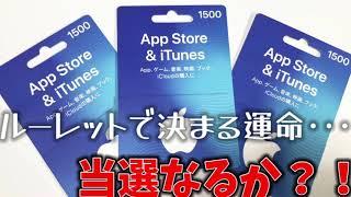 【iTunesカードプレゼント企画】ルーレットで決まった運命とは!!