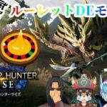 【モンスターハンターライズ】ルーレットで武器を決めて、一狩り行くぜ!【モンハンコラボ】