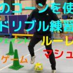 【ルーレット】【マシューズ】【ボディフェイント】二つのコーンを使ったドリブル練習