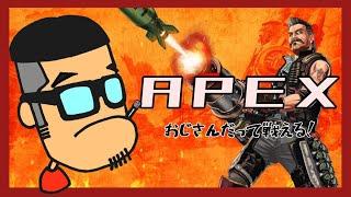 男のゲーム配信【APEX】ルーレットでレジェンド決めるべ。