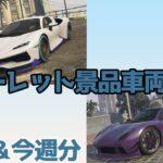 カジノルーレット景品(先週・今週分)車両配布!概要欄必須!