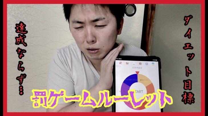 【たくろう式ダイエット】 罰ゲームルーレット! 【発表会】