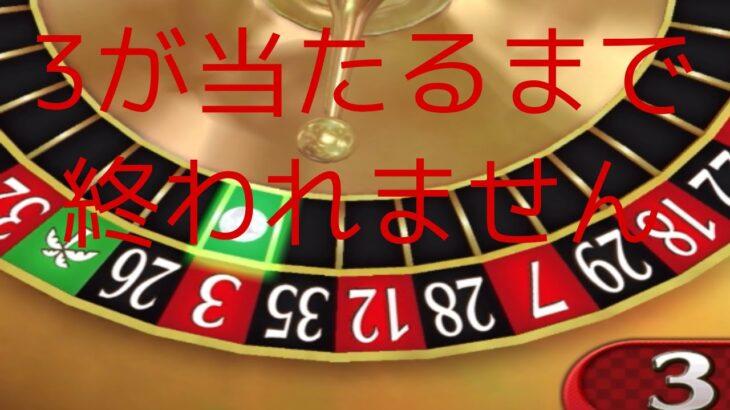 【ルーレット編】カジノウォーズ・アラシをやってみた〜【カジプロ】