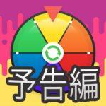 ローラールーレット-予告編 (日本語)
