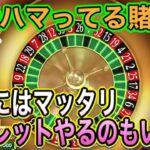 【カジプロ】最近ハマってる賭け方でルーレットやりますw
