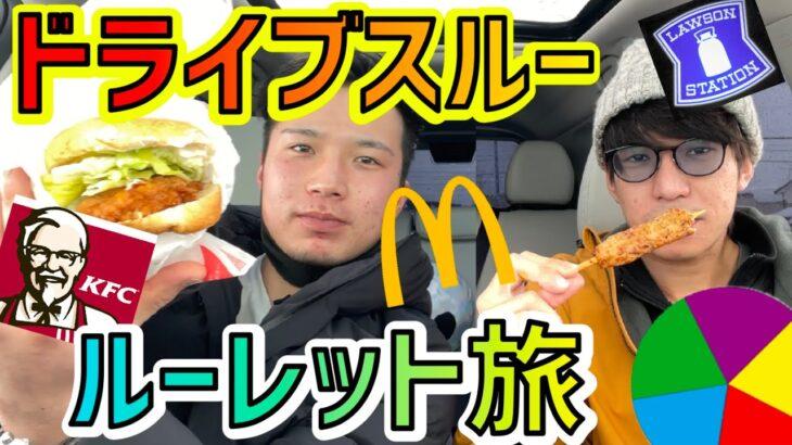 【ドライブスルー】何が出るかわからないルーレットで食べるもの決めて旅したらキツすぎた・・・wwww