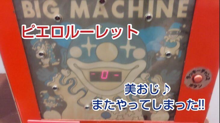【10円ゲーム】美おじ♪「ピエロルーレット」でまたやらかしてしまう‼️