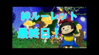 【ドラクエ10】絆ルーレット最終日 レイ君ゲスト!