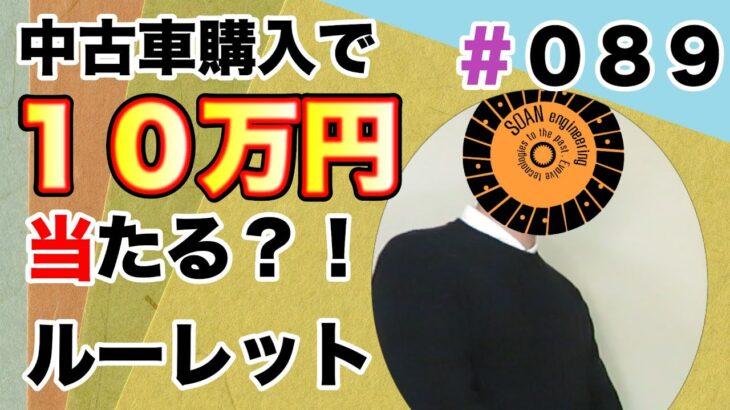 【10万円ルーレット#089】中古車購入で10万円当たるルーレットに挑戦!