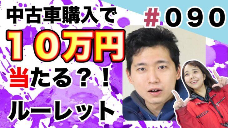【10万円ルーレット#090】中古車購入で10万円当たるルーレットに挑戦!