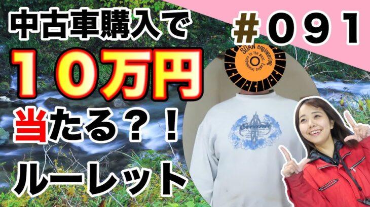 【10万円ルーレット#091】中古車購入で10万円当たるルーレットに挑戦!