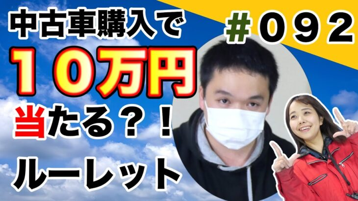 【10万円ルーレット#092】中古車購入で10万円当たるルーレットに挑戦!